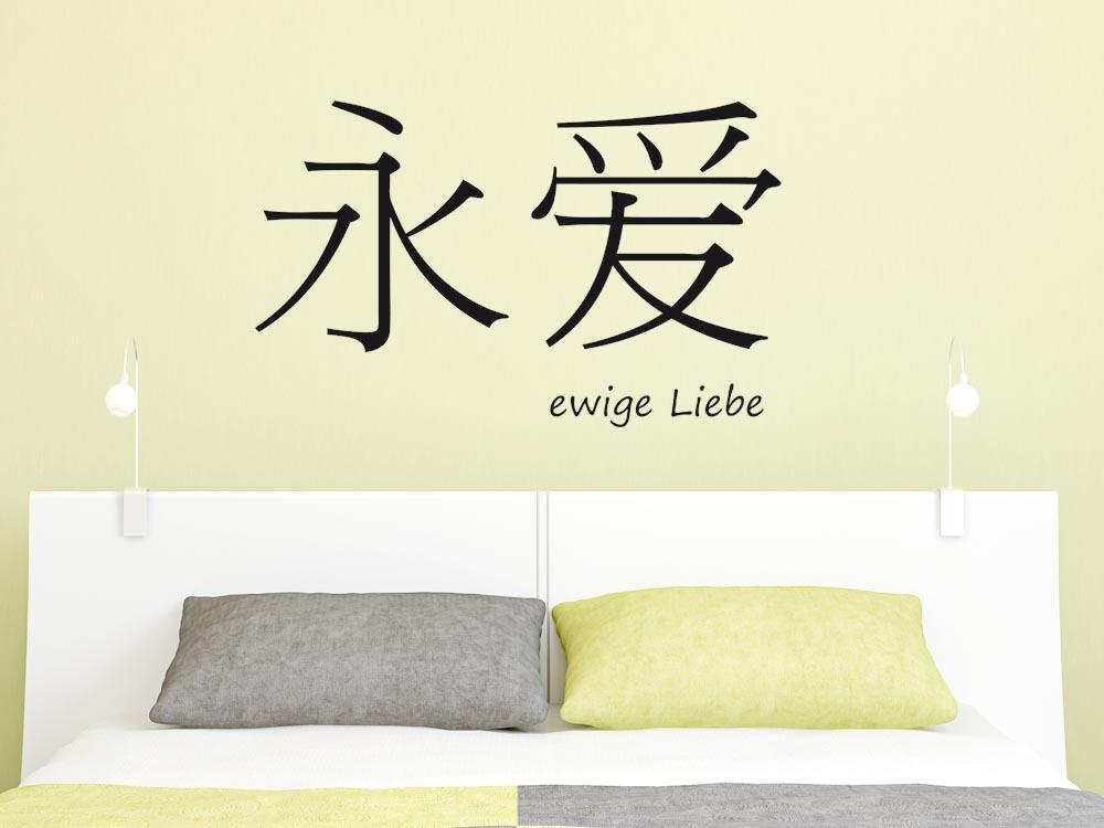 wandtattoo chinesische zeichen f r ewige liebe liebe love schlafzimmer wandtattoo graz. Black Bedroom Furniture Sets. Home Design Ideas